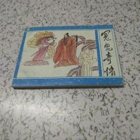 冤鬼奇缘(连环画聊斋之26)