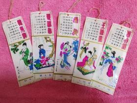 塑料书签:古代仕女才女蔡文姬、西施、王昭君、楚莲香、韩采屏(全 5枚带封套)近全新