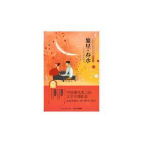 中国经典文学名著·典藏本:繁星·春水