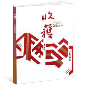 【现货】收获杂志2021年1-2月第1期 文学文摘散文类期刊