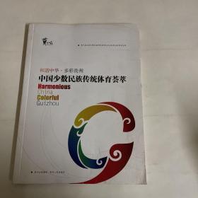 中国少数民族传统体育荟萃