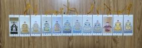 中国故宫馆藏文物纪念书签一清十二帝(12枚全 带原封套)近全新