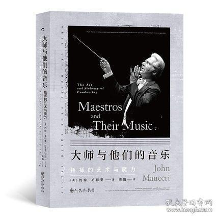 大师与他们的音乐:指挥的艺术与魔力