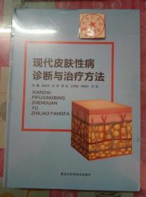 正版全新现代皮肤性病诊断与治疗方法 姚战非 黑龙江科学技术出版社9787538892550