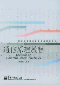 通信原理教程 樊昌信 编著 电子工业出版社