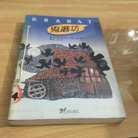 鬼磨坊:大幻想文学 馆藏 有穿孔