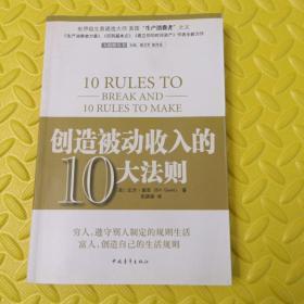 创造被动收入的10大法则