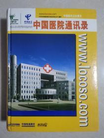 中国电信黄页 中国医院通讯录 【16开精装巨厚册】