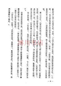 【复印件】福建传说 志农等