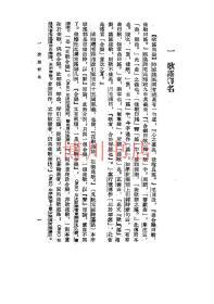 【复印件】中国歌谣