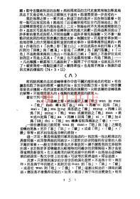【复印件】中国语音转化