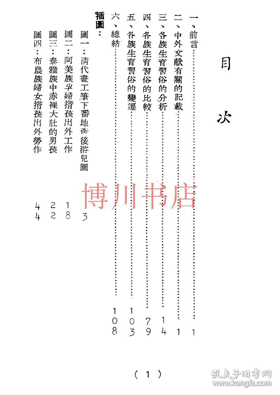 【复印件】 台湾土着生育习俗