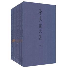 【全新正版】布面精装 唐长孺文集 全八册 唐长孺著 中华书局出版