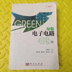 绿版电子电路498例