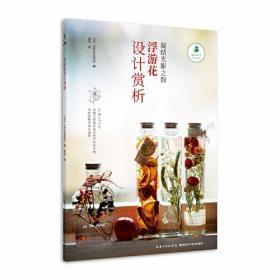 浮游花设计赏析(凝结光影之韵)/绿手指园艺美学系列