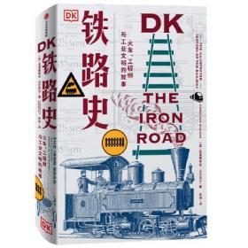 DK铁路史:火车、工程师与工业文明的故事