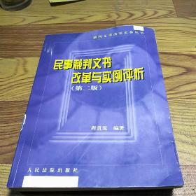 民事裁判文书改革与实例评析