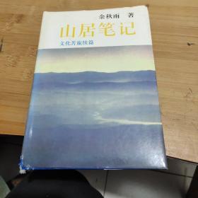 山居笔记(精装)