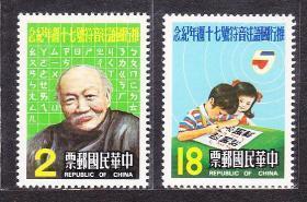 台湾,纪193国语注音,二全原胶新票(1983年).