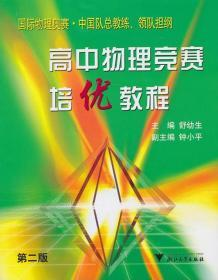 很新2018高中物理竞赛培优教程 第二版 舒幼生 浙大9787308033633