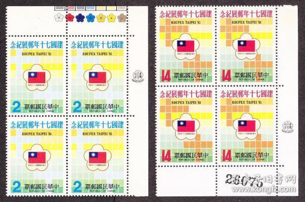 台湾,纪184建国七十年邮展,二全原胶新票宣传铭四方连(1981年).
