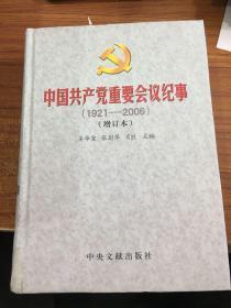 中国共产党重要会议纪事(1921-2006)(增订本)