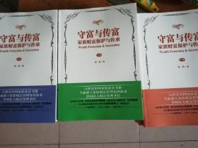 守富与传富 家族财富保护与传承 全3册