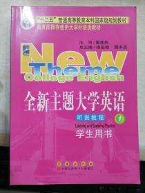全新主题大学英语听说教程学生用书1 张志明 长春9787544509282