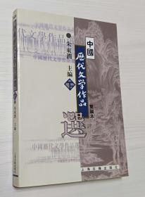 中国历代文学作品选(上、下册)