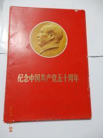 纪念中国共产党五十周年(8开活页宣传画;共50张全,另含1张封面、一张目录共一套52张)