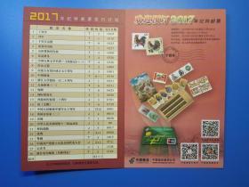 101422 2017年记特邮票发行计划