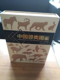 中国兽类图鉴