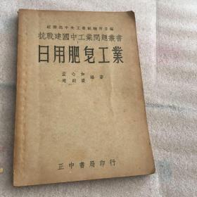 日用肥皂工业(民国)