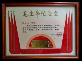 1977年建设毛主席纪念堂奖状(原相框)