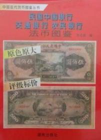 民国中国银行交通银行 农民银行 法币图鉴