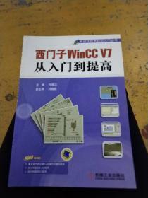 西门子WinCC V7从入门到提高,附CD1片