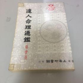 达人命理通鉴第一册