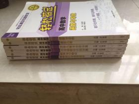 轻王金战系列图书:轻松搞定高中数学解析几何松+立体几何与空间向量+三角函数与平面向量+函数与导数+数列与不等式+概率统计与排列组合 6本合售