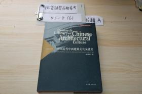 中国近代中西建筑文化交融史