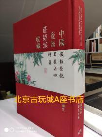 中国瓷器  庄绍绥收藏