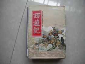 《西游记》三册全
