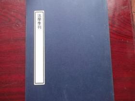 法学季刊第一卷..第二期【看图】
