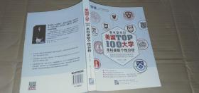 新东方.美国大学TOP100本科录取个性分析.