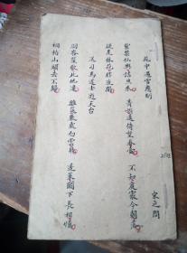 清代诗词手抄本