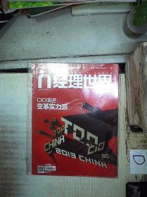 IT经理世界 2014 3/4 未开封  ''