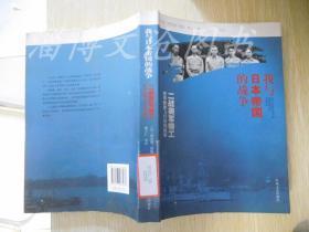 我与日本帝国的战争: 二战美军特工在华救助飞行员的故事(见描述)