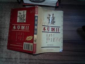 本草纲目   中国传统文化经典文库
