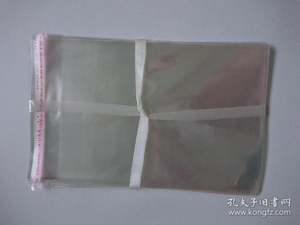 金庸三联版专用保护袋 透明包装袋 自粘袋 防尘防潮( 100个)