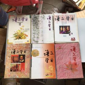 语文学习 1994(1-12)+(1997-2001)(1-12)共59册合售(2001年7.8是合刊)