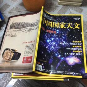 中国国家天文 2008年第8期